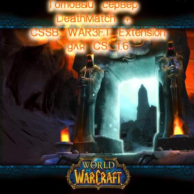 DeathMatch + CSSB WAR3FT Extension для CS 1.6