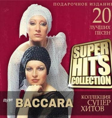 Baccara - Super Hits Collection (2015)